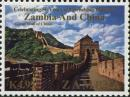 Colnect-3051-498-Friendship-between-Zambia-and-China.jpg