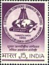 Colnect-1519-158-International-Conference-of-Tamil-Studies.jpg