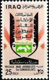 Colnect-1955-274-Emblem-of-journalists-congress-with-map-of-the-Arab-states.jpg