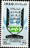 Colnect-1955-275-Emblem-of-journalists-congress-with-map-of-the-Arab-states.jpg