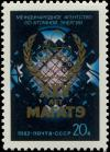 Colnect-4839-219-25th-Anniversary-of-International-Atomic-Energy-Agency.jpg