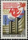Colnect-4832-949-60th-Anniversary-of-Moscow-Electrotechnical-Institute.jpg