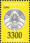 Colnect-2506-874-Coat-of-Arms-of-Belarus.jpg