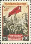 Colnect-465-155-Nationalities-of-the-USSR-and-State-Flag.jpg