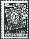Colnect-1563-418-Stamp-In-Stamp.jpg