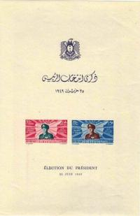 Colnect-1481-346-Souvenir-Sheet-with-the-2-stamps.jpg